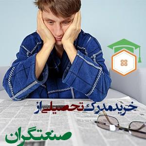 گرفتن مدرک لیسانس معتبر و قابل استعلام