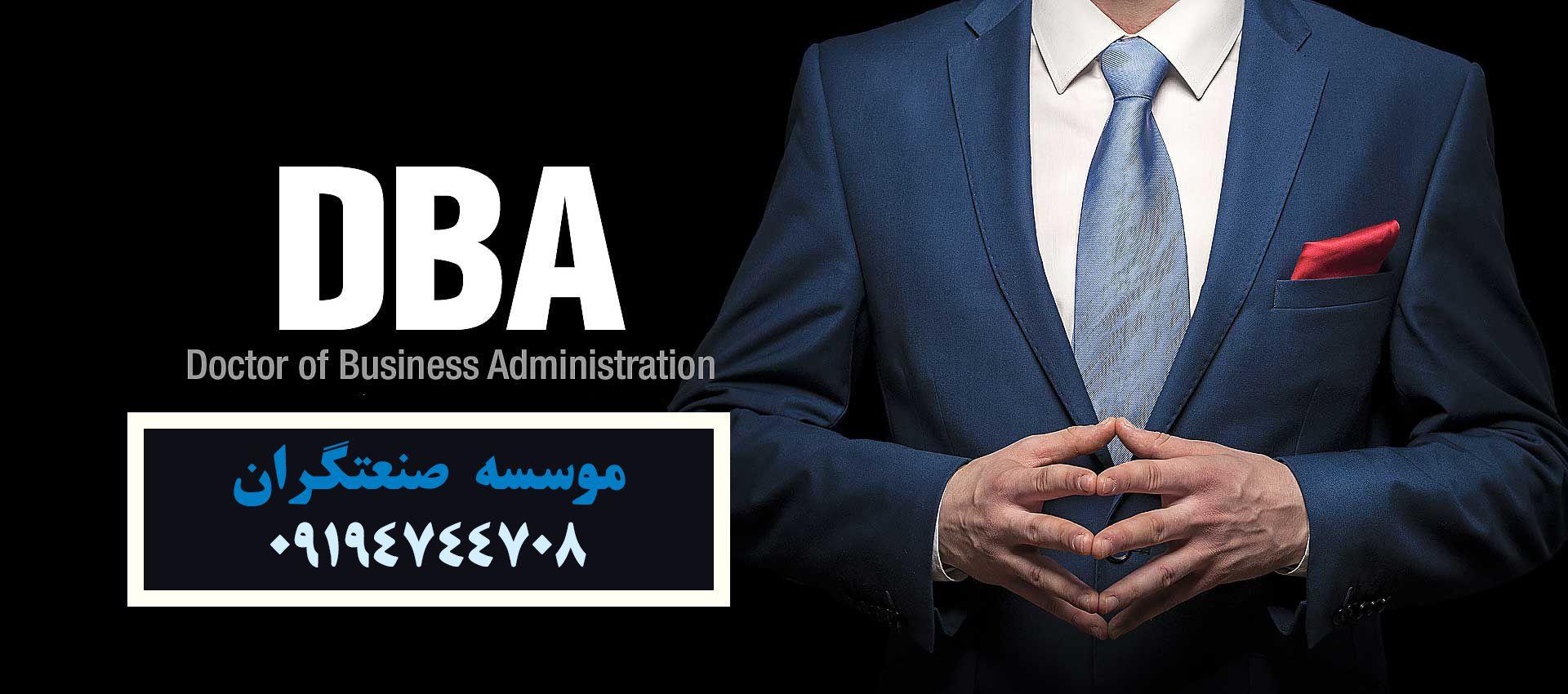 دوره DBA با مدرک وزارت علوم|موسسه صنعتگران