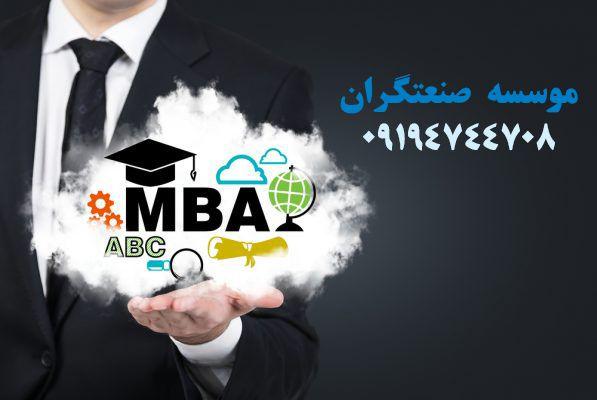 دوره MBA با مدرک وزارت علوم|موسسه صنعتگران