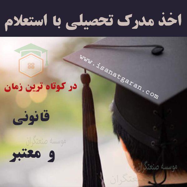 اخذ مدرک تحصیلی با استعلام | موسسه صنعتگران