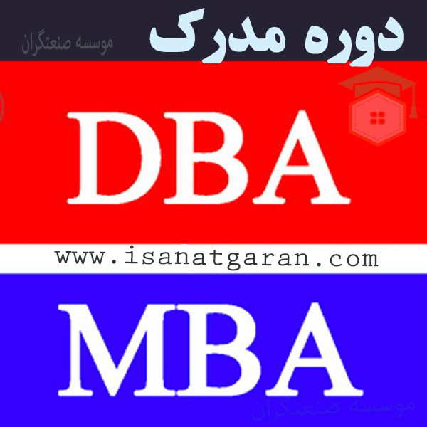 دوره MBA و DBA | موسسه صنعتگران