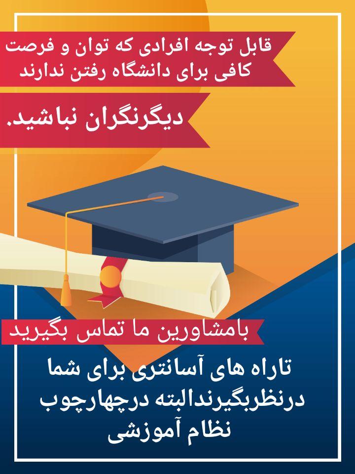 دریافت مدرک تحصیلی معتبر، قانونی و قابل استعلام