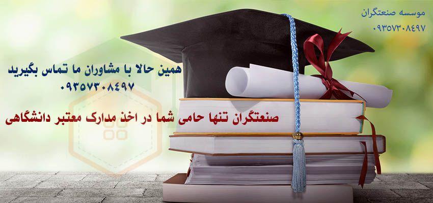 دریافت مدرک تحصیلی|صنعتگران