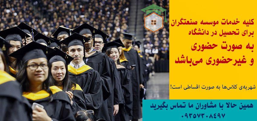 دانشگاه غیرحضوری بدون کنکور