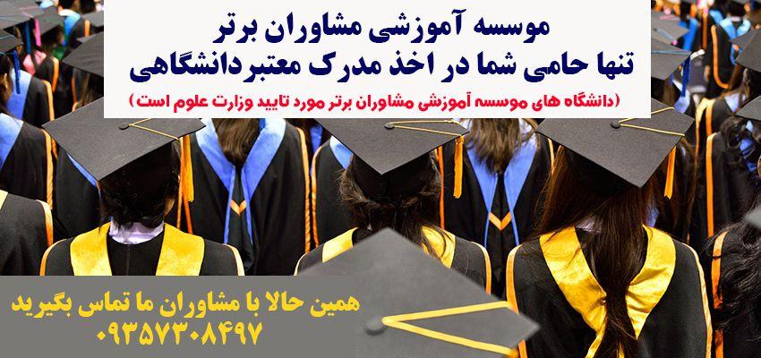 مدرک لیسانس اخذ مدرک دانشگاهی