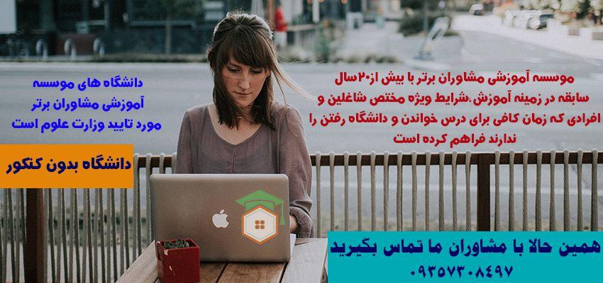دانشگاه مجازی در ایران